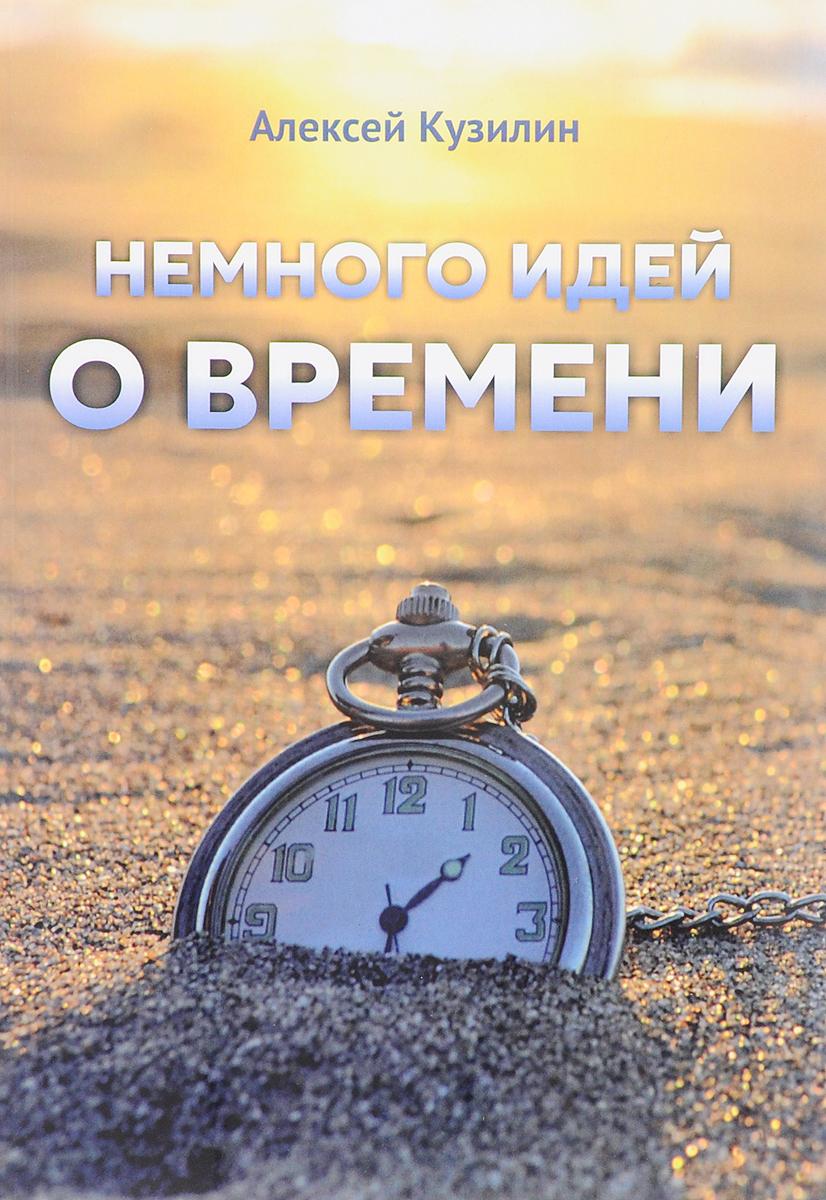 Алексей Кузилин Немного идей о времени алексей кузилин вперёд в прошлое