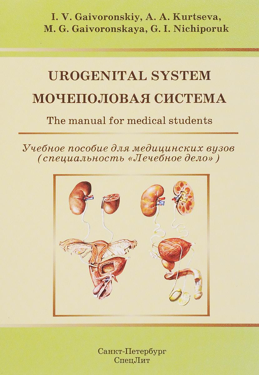 Мочеполовая система. Учебное пособие / Urogenital System: The Manual for Medical Students