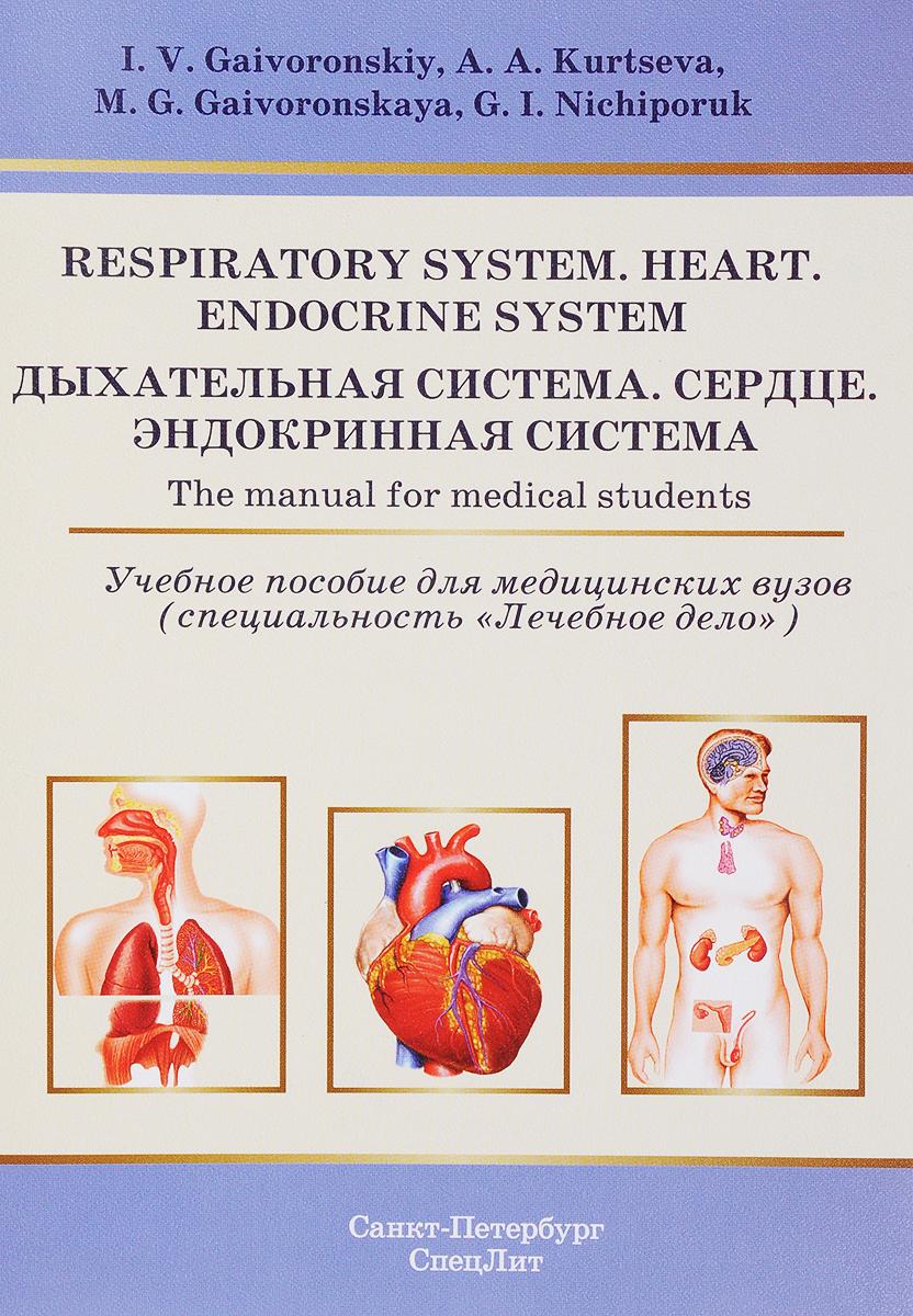 Дыхательная система. Учебное пособие / Respiratory System: Heart: Endocrine System: The Manual for Medical Students