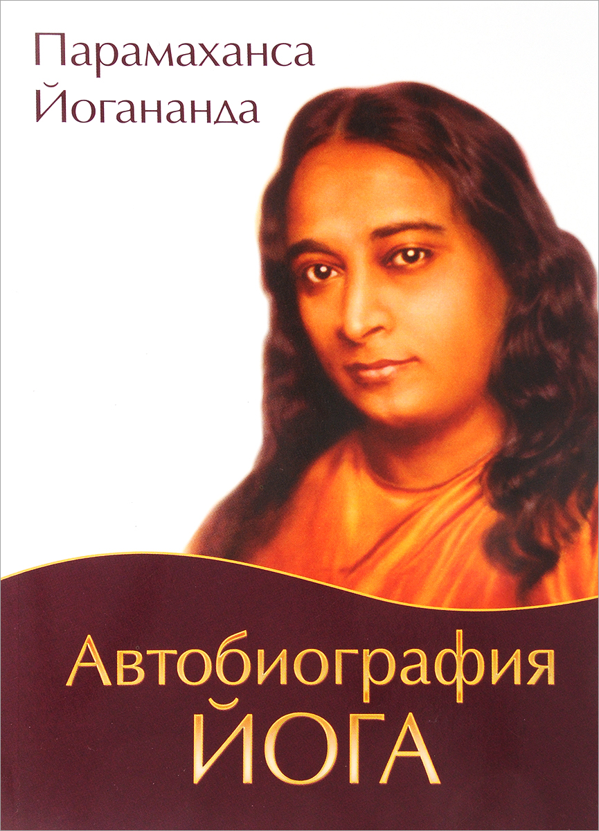 Автобиография йога. Парамахамса Йогананда