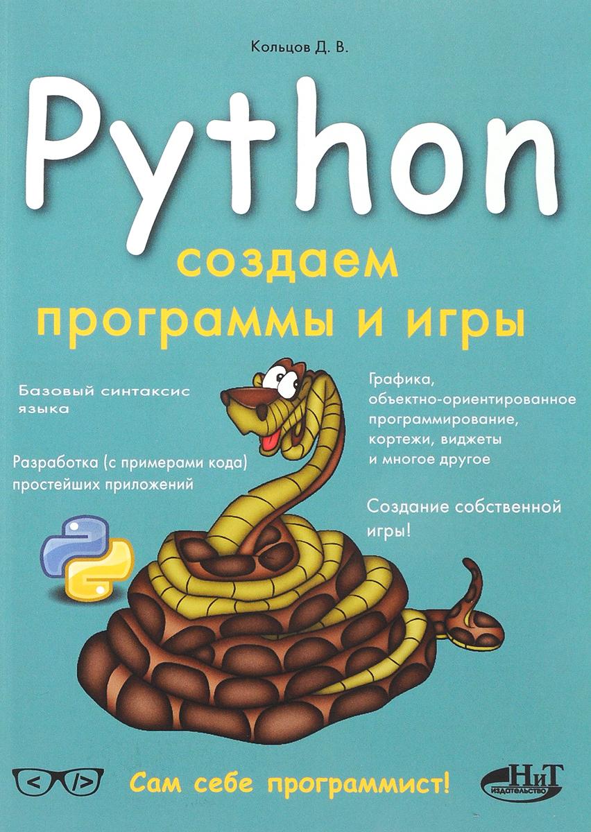 Книга Python. Создаем программы и игры. Д. В. Кольцов