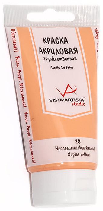 Vista-Artista Краска акриловая Studio Неополитанский желтый 75 млVAAP-75Художественные акриловые краски Vista-Artista Studio Универсальны и удобны в обращении. Отличаются высокой светостойкостью, водо- и термоустойчивостью, а также плотным сцеплением с поверхностью. Не выгорают на солнце и не тускнеют со временем. Быстро сохнут, обладают хорошей покрывной способностью и прекрасной яркостью цвета.- объем 75 мл;- пластиковая туба;
