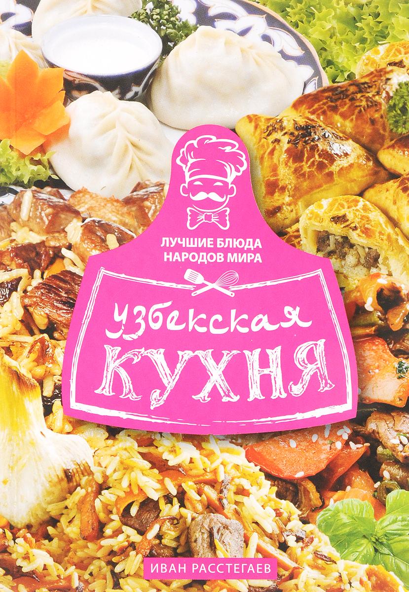 Узбекская кухня ганиев х узбекская кухня восточный пир с хакимом ганиевым