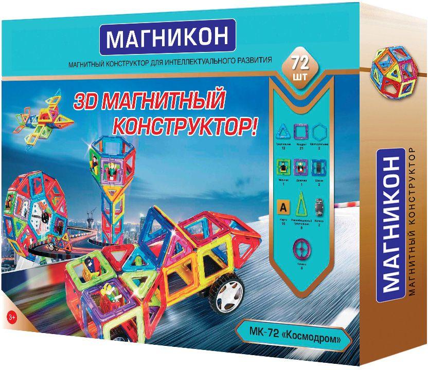 Магникон Магнитный конструктор MK-72 конструктор магникон mk 118