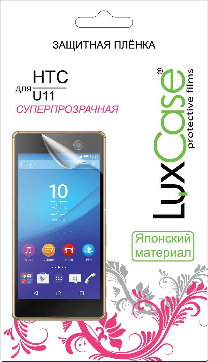 LuxCase защитная пленка для HTC U11, суперпрозрачная53144Защитная пленка LuxCase для HTC U11 сохраняет экран смартфона гладким и предотвращает появление на нем царапин и потертостей. Структура пленки позволяет ей плотно удерживаться без помощи клеевых составов и выравнивать поверхность при небольших механических воздействиях. Пленка практически незаметна на экране смартфона и сохраняет все характеристики цветопередачи и чувствительности сенсора.