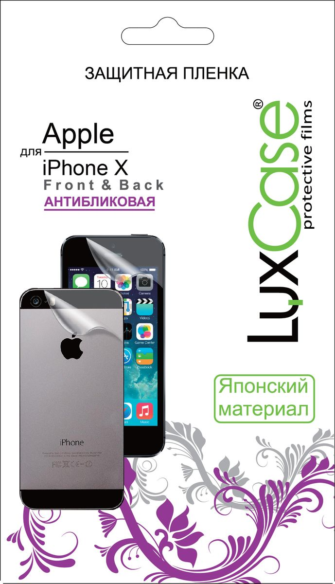 LuxCase защитная пленка для Apple iPhone X (Front&Back), антибликовая81260Комплект защитных пленок LuxCase для Apple iPhone X сохраняет экран и заднюю часть смартфона гладкими и предотвращают появление на нем царапин и потертостей. Структура пленки позволяет ей плотно удерживаться без помощи клеевых составов и выравнивать поверхность при небольших механических воздействиях. Пленка практически незаметна на смартфоне и сохраняет все характеристики цветопередачи и чувствительности сенсора.
