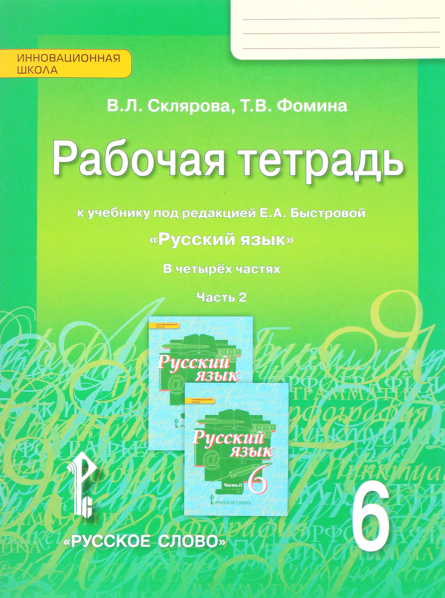 По склярова класс тетрадь рабочая гдз фомина 5 русскому