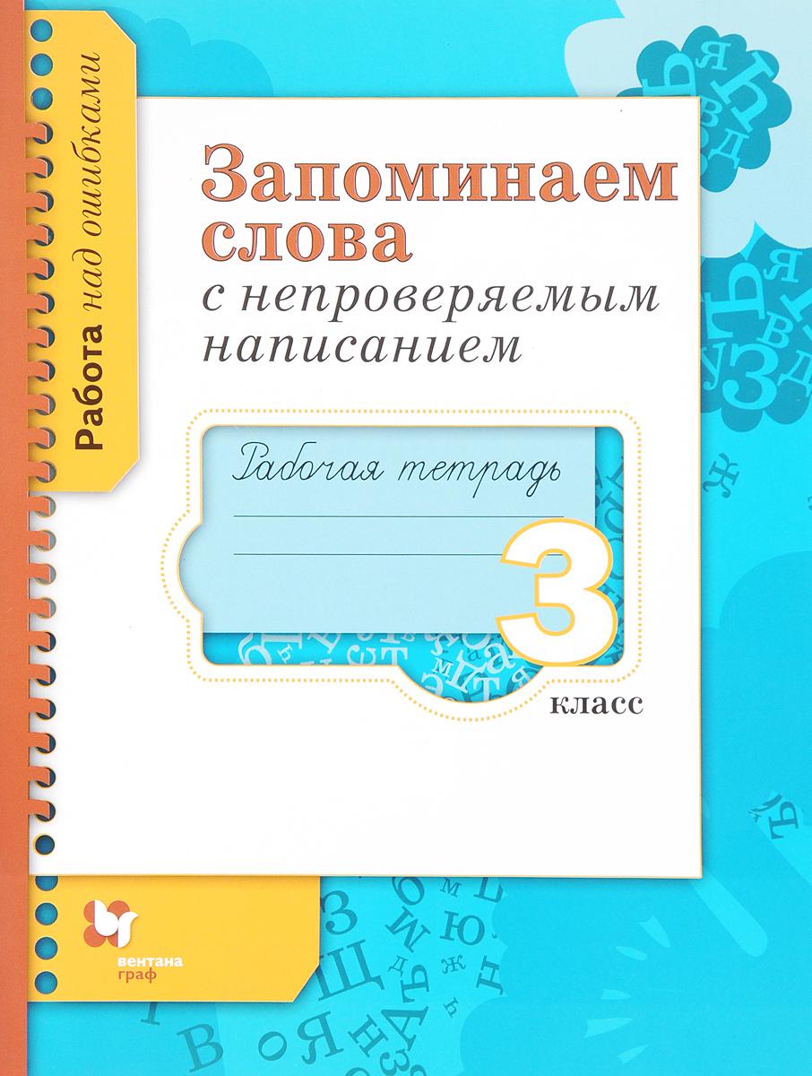 С. Ю. Михайлова Запоминаем слова с непроверяемым написанием. 3 класс. Рабочая тетрадь