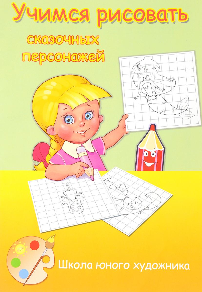 А. Кошелева Учимся рисовать сказочных персонажей nd play книга учимся рисовать транспорт