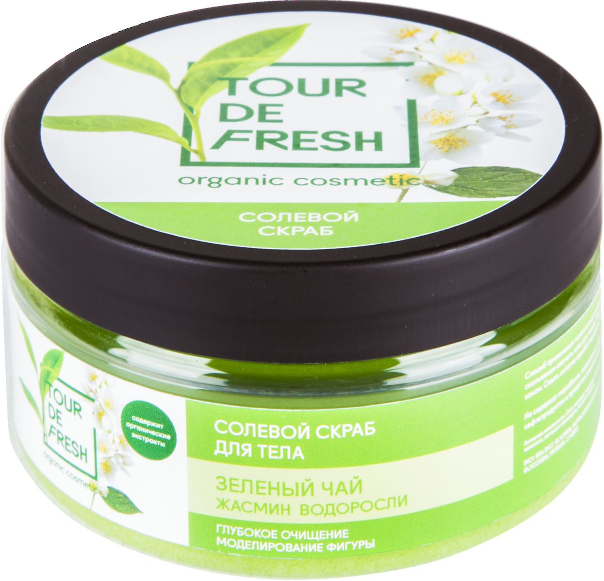 Tour De Fresh Солевой скраб для тела Зеленый чай, жасмин и водоросли, 200 млУФ000000002Скраб для тела с экстрактом морских водорослей глубоко проникает в кожу, бережно ее очищая. Мягкие компоненты солевого скраба оказывают приятное массирующее воздействие на кожу, способствуя моделированию фигуры. Экстракт зеленого чая тонизирует кожу и выводит токсины. Чувственный аромат жасмина окутывает кожу нежным цветочным оттенком и дарит отличное настроение на целый день.