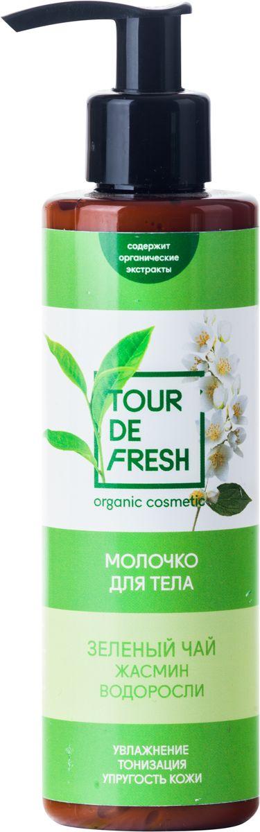 Tour De Fresh Молочко для тела Зеленый чай, жасмин и водоросли, 200 млУФ000000003Лёгкое увлажняющее молочко подходит для кожи любого типа. Зеленый чай богат антиоксидантами и ускоряет процессы восстановления клеток. Экстракт морских водорослей тонизирует и подтягивает, улучшая контуры тела. Масло жасмина глубоко питает и увлажняет кожу.