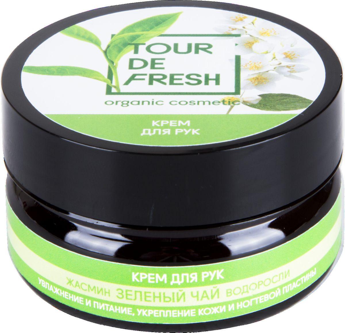Tour De Fresh Крем для рук Зеленый чай, жасмин и водоросли, 60 млУФ000000004Крем предназначен для борьбы с первыми признаками старения. Зеленый чай богат антиоксидантами и ускоряет процессы восстановления клеток. Экстракт морских водорослей тонизирует и подтягивает, разглаживая мелкие морщины. Масло жасмина глубоко питает и увлажняет кожу.