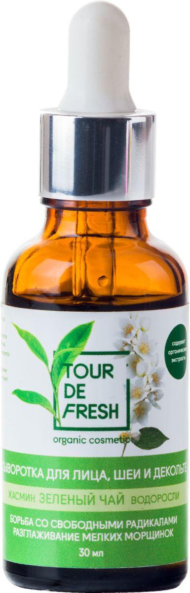 Tour De Fresh Сыворотка для лица, шеи и декольте Зеленый чай, жасмин и водоросли, 30 млУФ000000006Сыворотка предназначена для борьбы с первыми признаками старения. Зеленый чай богат антиоксидантами и ускоряет процессы восстановления клеток. Экстракт морских водорослей тонизирует и подтягивает, разглаживая мелкие морщины. Масло жасмина глубоко питает и увлажняет кожу.