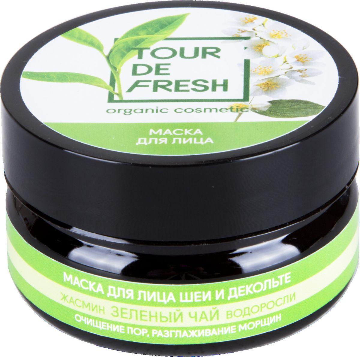Tour De Fresh Маска для лица, шеи и декольте Зеленый чай, жасмин и водоросли, 60 млУФ000000008Маска предназначена для борьбы с первыми признаками старения. Зеленый чай богат антиоксидантами и ускоряет процессы восстановления клеток. Экстракт морских водорослей тонизирует и подтягивает, разглаживая мелкие морщины. Масло жасмина глубоко питает и увлажняет кожу.