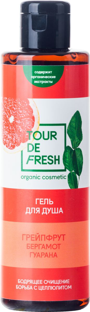 Tour De Fresh Гель для душа Бергамот, грейпфрут и гуарана, 200 млУФ000000009Бодрящий гель для душа с натуральными маслами - отличное дополнение к вашей антицеллюлитной программе. Эфирное масло бергамота оказывает бактерицидное и противовоспалительное действие на кожу, глубоко увлажняет и снимает раздражение. Грейпфрут и гуарана - компоненты, которые расщепляют жировые отложения и выводят излишек жидкости, выравнивают поверхность кожи и обладают мощным тонизирующим свойством.