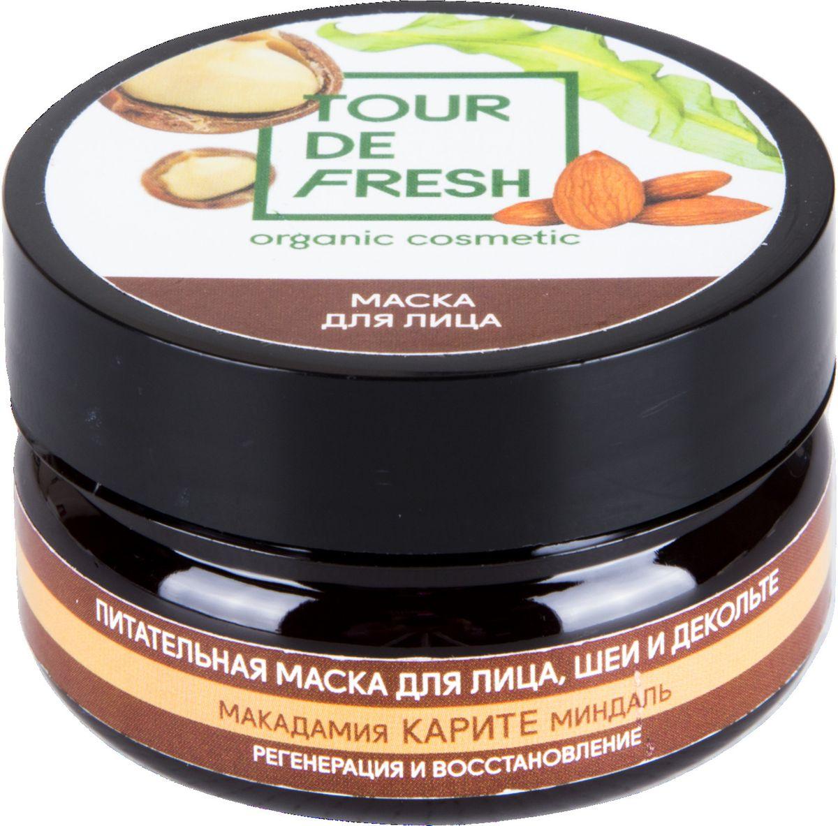 Tour De Fresh Питательная маска для лица, шеи и декольте Макадамия, каритэ и миндаль, 60 мл380703Питательная маска для лица делает кожу бархатистой и мягкой. Миндальное масло глубоко питает клетки кожи, насыщает ее влагой и восстанавливает естественный PH-баланс. Масло карите уменьшает возрастные изменения, скрывая видимые недостатки на коже шеи и зоны декольте. Экстракт макадамии омолаживает кожу, придавая ей привлекательный и здоровый вид.