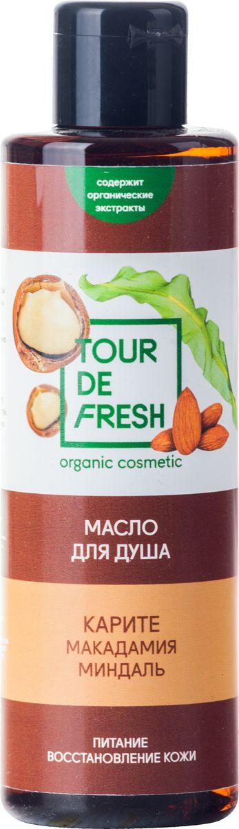 Tour De Fresh Масло для душа Макадамия, каритэ и миндаль, 200 мл - Косметика по уходу за кожей
