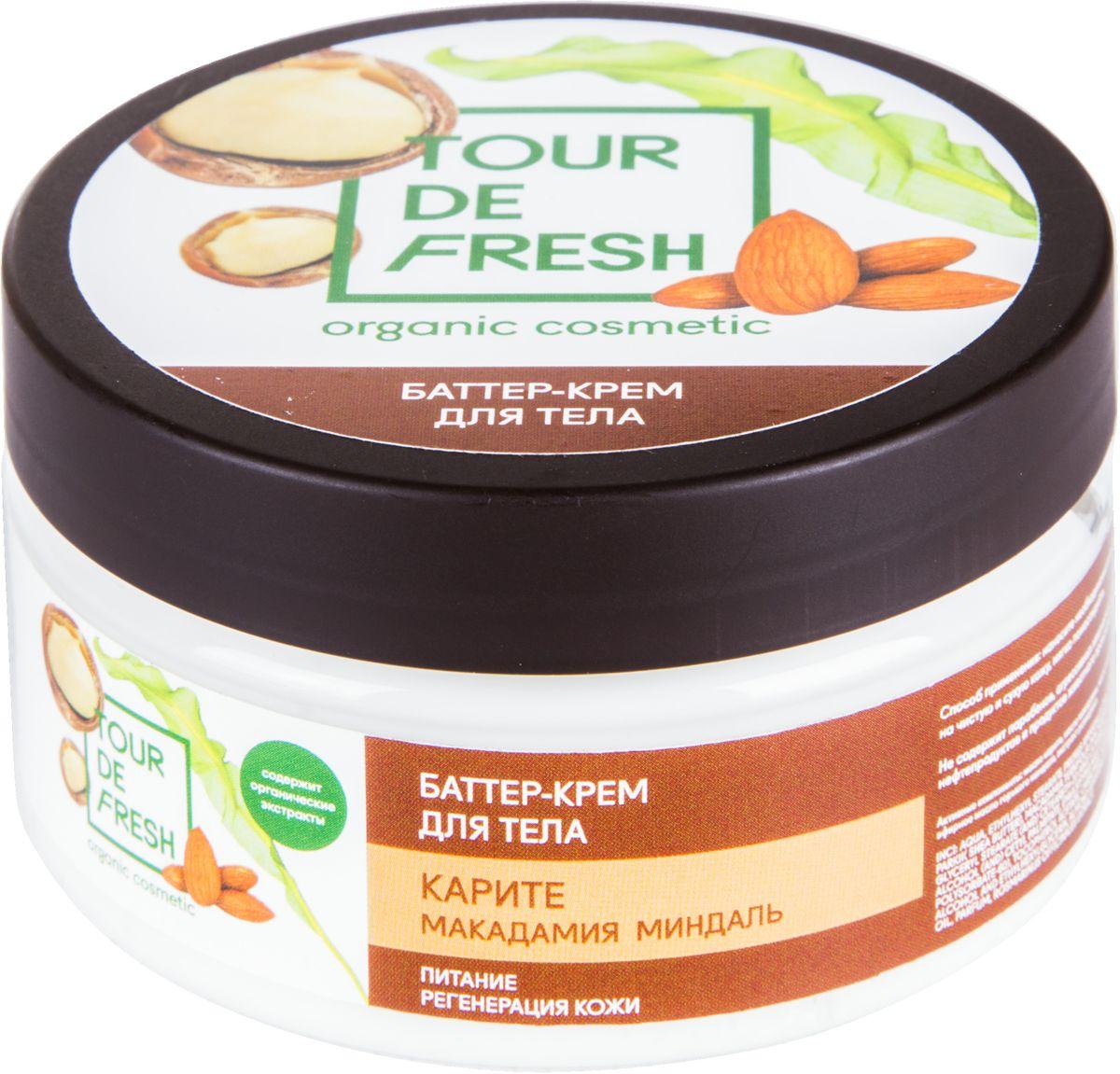 Tour De Fresh Крем-баттер для тела Макадамия, каритэ и миндаль, 200 мл078-01-904117Баттер-крем для тела имеет приятную текстуру, питает кожу полезными микроэлементами, делает её мягкой и бархатистой. Природный экстракт макадамии замедляет процессы старения кожи и улучшает регенерацию клеток. Миндальное масло увлажняет, восстанавливая природную эластичность и упругость кожи. Экстракт карите стимулирует капиллярное кровообращение и восстанавливает защитный барьер кожи.