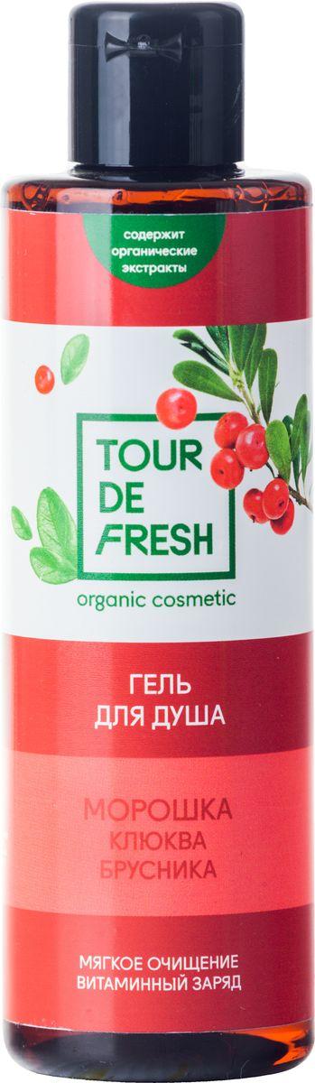 Tour De Fresh Гель для душа Клюква, морошка и брусника, 200 млУФ000000028Гель для душа «клюква-морошка-брусника» - универсальный витаминный заряд для кожи. Клюква, входящая в состав геля, насыщает кожу питательными веществами и улучшает внешний вид кожи, выравнивает цвет лица и повышает упругость. Морошка способствует защите чувствительной кожи от неблагоприятного воздействия ультрафиолетового излучения. Экстракт брусники тонизирует кожу, стимулируя клеточный метаболизм, благодаря этому кожа становится гладкой и шелковистой.