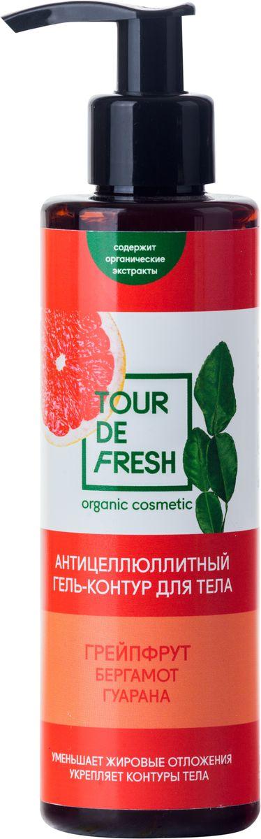 Tour De Fresh Антицеллюлитный гель-контур для тела с разогревающим эффектом Бергамот, грейпфрут и гуарана, 200 млУФ000000030Инновационный гель-контур с экстрактом гуараны способствует уменьшению жировых отложений, обладает выраженным антицеллюлитным и противоотёчным действием. Кофеин – основной действующий компонент гуараны замедляет процесс старения кожи, уменьшает дряблость и повышает тонус. Органические вещества, минералы и витамины в составе грейпфрута оказывают комплексное воздействие на кожу, возвращая ей свежесть, мягкость и упругость. Экстракт бергамота сужает поры, нормализует работу потовых желез и снимает усталость.
