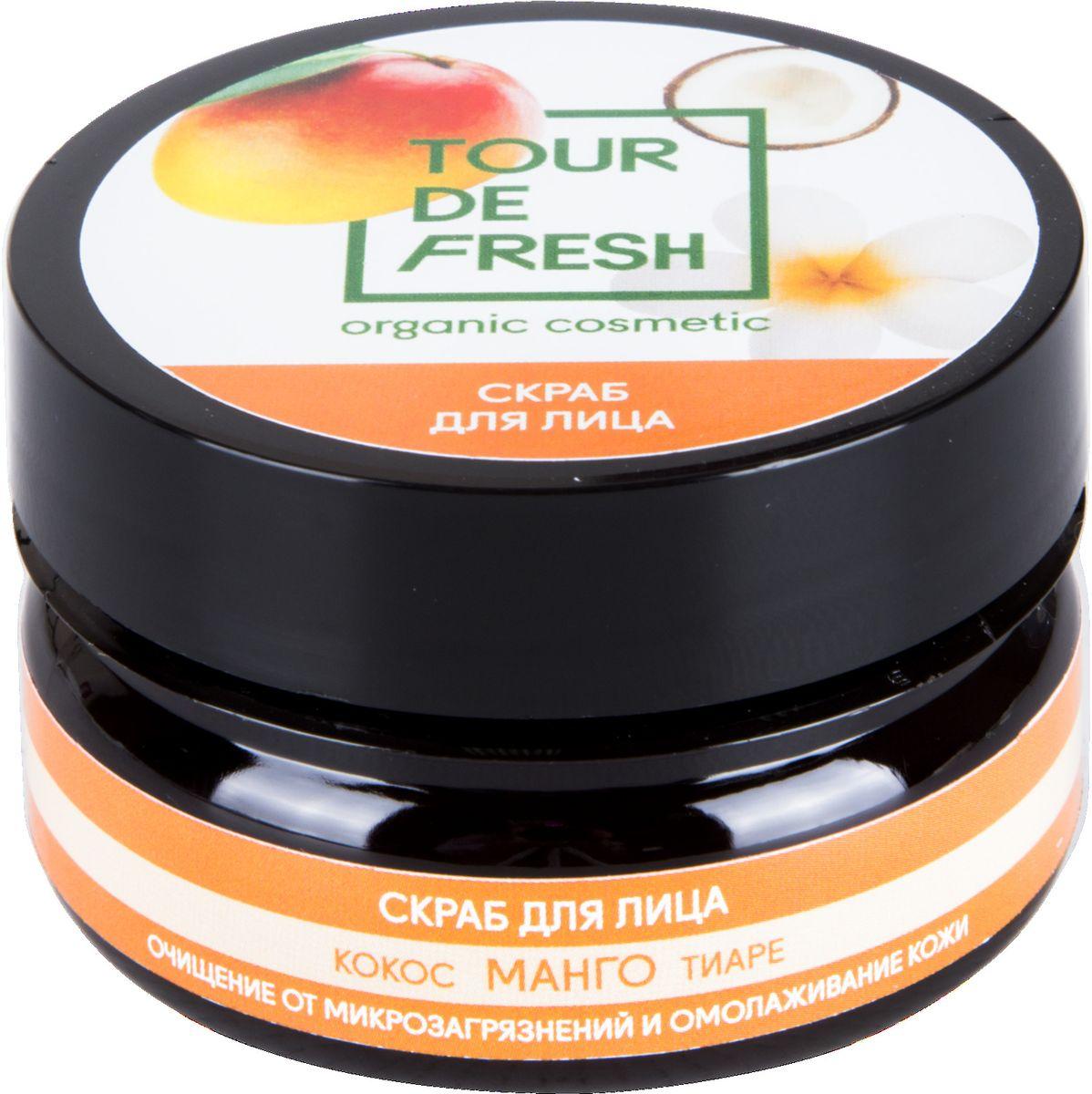 Tour De Fresh Скраб для лица Манго, кокос и тиарэ, 60 млУФ000000034Мягкий скраб предназначен для чувствительной кожи, склонной к шелушениям. Экстракт манго глубоко питает кожу, предупреждая увядание и сухость. Кокосовое масло выступает как естественный барьер, защищающий чувствительную, тонкую кожу от ультрафиолета.