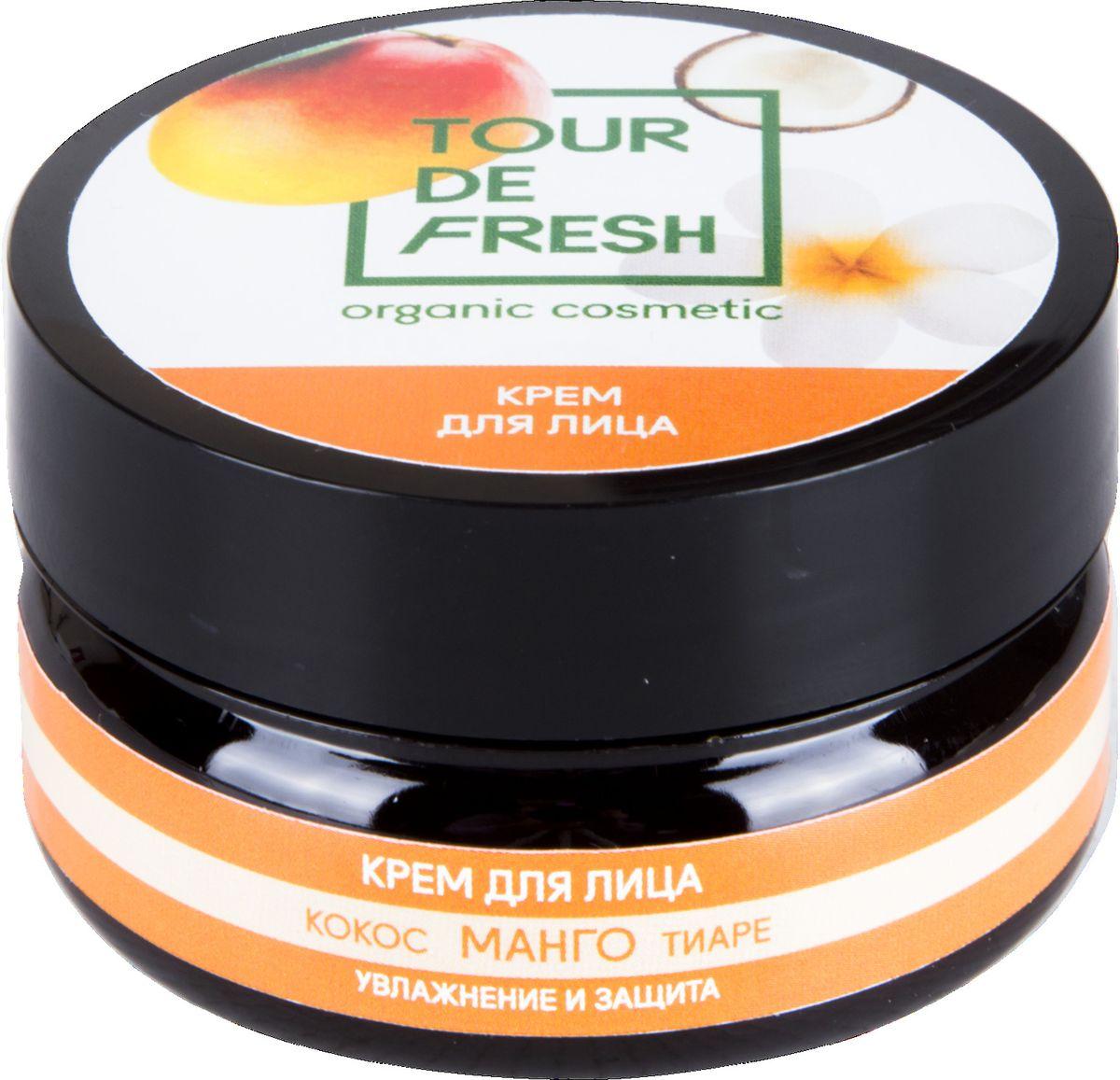 Tour De Fresh Крем для лица Манго, кокос и тиарэ, 60 млУФ000000035Крем увлажняет и насыщает кожу ценными компонентами. Быстро впитывается, оставляя матовое сияние. Экстракт манго глубоко питает кожу, предупреждая увядание, сухость и шелушение. Кокосовое масло выступает как естественный барьер, защищающий чувствительную, тонкую кожу от ультрафиолета.