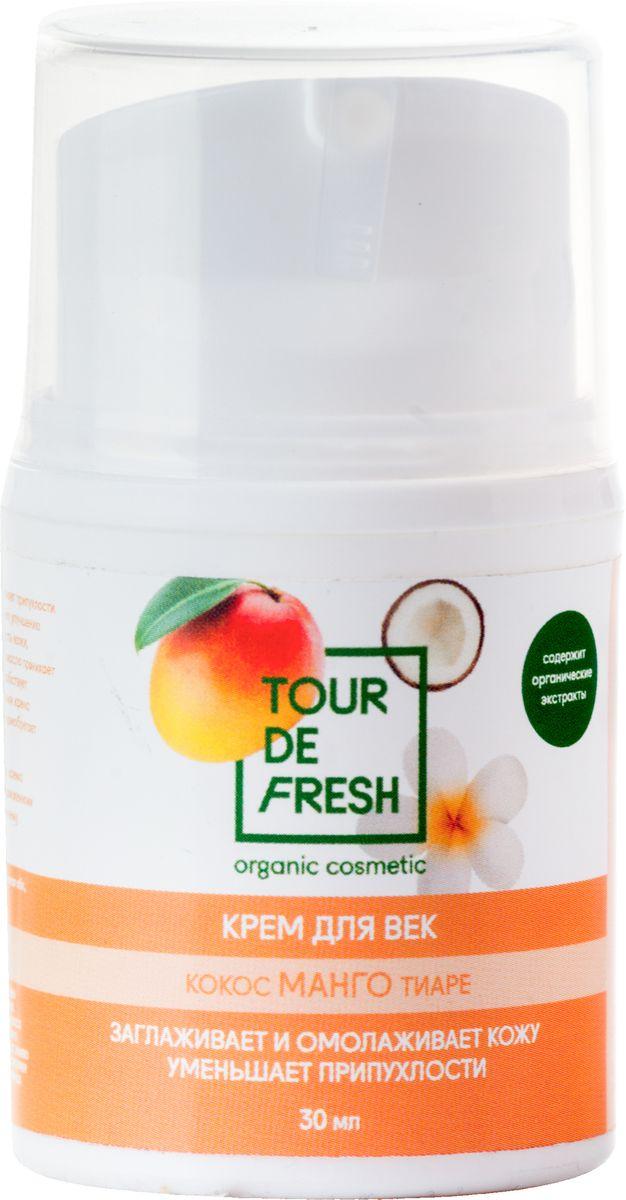 Tour De Fresh Крем для век Манго, кокос и тиарэ, 30 млУФ000000036Эфирное масло тиаре глубоко увлажняет кожу, устраняет припухлости и темные круги под глазами. Масло манго способствует улучшению капиллярного кровообращения, повышает эластичность кожи, а также заметно разглаживает морщинки. Кокосовое масло проникает в глубокие слои кожи, устраняя «гусиные лапки», способствует восстановлению клеток. При ежедневном использовании крема для век пропадает отечность, благодаря чему взгляд приобретает ясность и выразительность.