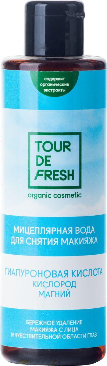 Tour De Fresh Мицелярная вода Кислород, гиалуроновая кислота и магний, 200 млУФ000000139Мицеллярная вода - мягкое очищающее средство, не требующее смывания водой. Подходит для кожи любого типа, может использоваться для снятия макияжа с глаз.Гиалуроновая кислота удерживает в клетках влагу, благодаря чему кожа остается упругой и подтянутой.Магний оказывает легкое расслабляющее воздействие на мимические мышцы, снимая тонус и напряжение.