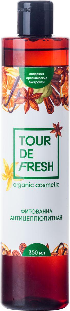 Tour De Fresh Фитованна антицеллюлитная, 350 млУФ000000060Натуральный травяной сбор оказывает комплексное воздействие на кожу, повышая ее естественную эластичность и упругость. Бодрящий аромат апельсина улучшает настроение, снимает нервное напряжение и позволяет полностью расслабиться. Зеленый чай и имбирь тонизируют кожу и обладает лимфодренажным свойством. Гинкго билоба и конский каштан нормализуют обмен веществ в тканях, укрепляют сосуды и улучшают микроциркуляцию.