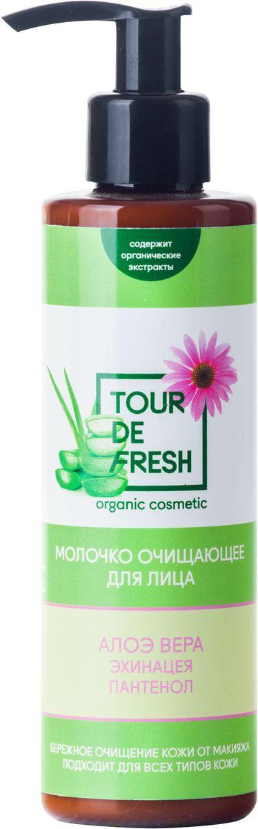 Tour De Fresh Молочко очищающее для лица Алоэ вера, эхинацея и пантенол, 200 мл - Косметика по уходу за кожей