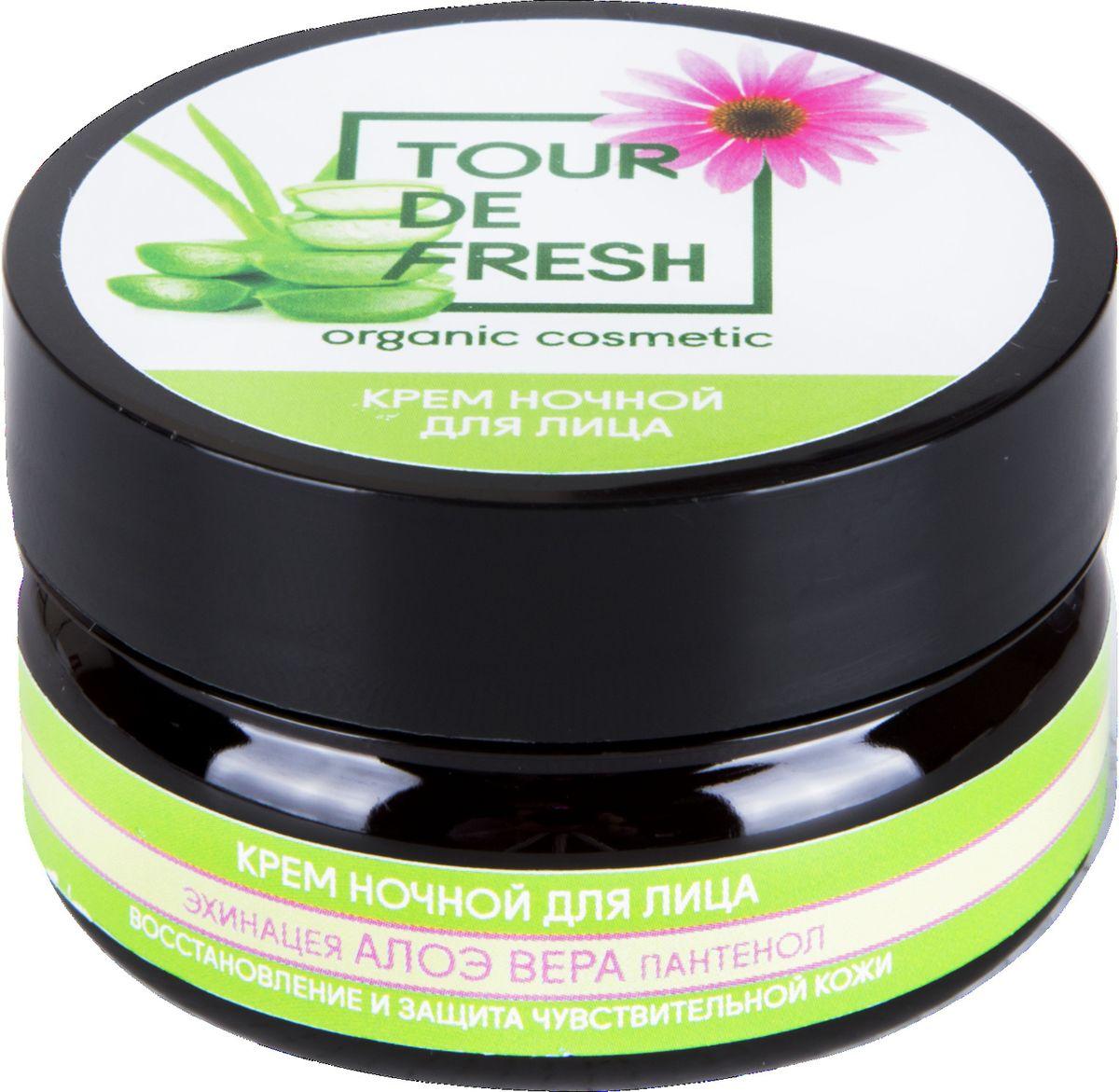 Tour De Fresh Крем ночной для лица Алоэ вера, эхинацея и пантенол, 60 млУФ000000146Ночной крем Tour De Fresh на основе экстракта алоэ вера увлажняет и успокаивает кожу, делает ее гладкой и нежной. Мягкая формула крема подходит для чувствительной кожи, а питательная текстура способствует восстановлению клеток в ночное время.Пантенол – он же провитамин В5 – восстанавливает клетки кожи, защищает от воздействия окружающей среды, смягчает и оздоравливает. На основе пантенола изготавливаются шампуни для блеска волос, кремы и бальзамы для заживления повреждённой кожи и слизистых. Алоэ вера снимает раздражение и глубоко увлажняет кожу.Эхинацея укрепляет кожный иммунитет, ослабляет проявления аллергических реакций. Эхинацея защищает от разрушения природную гиалуроновую кислоту и тем самым предохраняет кожу от обезвоживания. Это важно для сохранения нормального водного баланса кожи и защиты ее инфекционных заболеваний