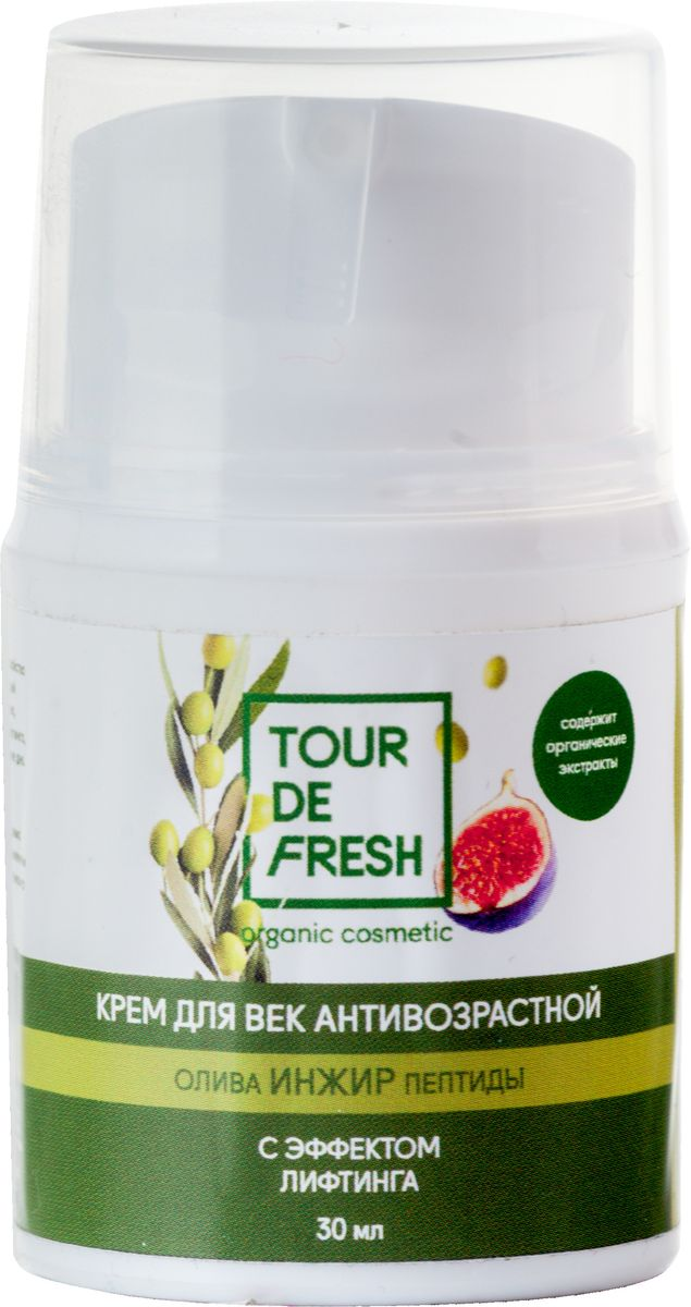 Tour De Fresh Антивозрастной крем для век Олива, инжир и пептиды, 30 млУФ000000330Крем для век Олива-инжир-пептиды деликатно ухаживает за чувствительной кожей вокруг глаз. В состав входит оливковое масло, питающее кожу и уменьшающее глубину морщин. Экстракт инжира - мощное лифтинг-средство, которое тонизирует кожу и обладает интенсивным омолаживающим действием. Пептиды ржи замедляют разрушение коллагеновых волокон и способствуют обновлению клеток.
