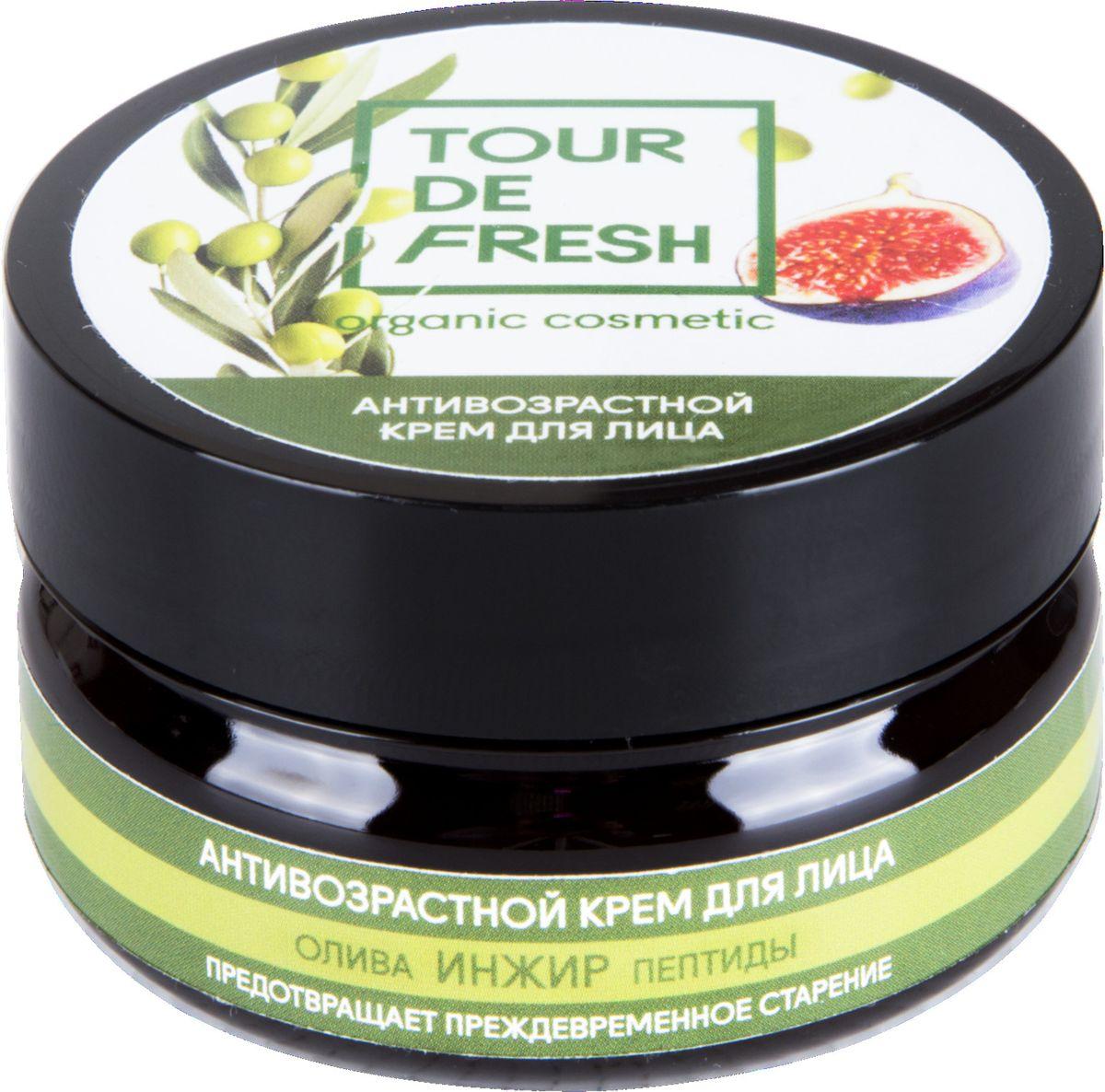 Tour De Fresh Антивозрастной крем для лица Олива, инжир и пептиды, 60 млУФ000000331Крем для лица Олива-инжир-пептиды деликатно ухаживает за чувствительной кожей. В состав входит оливковое масло, питающее кожу и уменьшающее глубину морщин. Экстракт инжира - мощное лифтинг-средство, которое тонизирует кожу и обладает интенсивным омолаживающим действием. Пептиды ржи замедляют разрушение коллагеновых волокон и способствуют обновлению клеток.