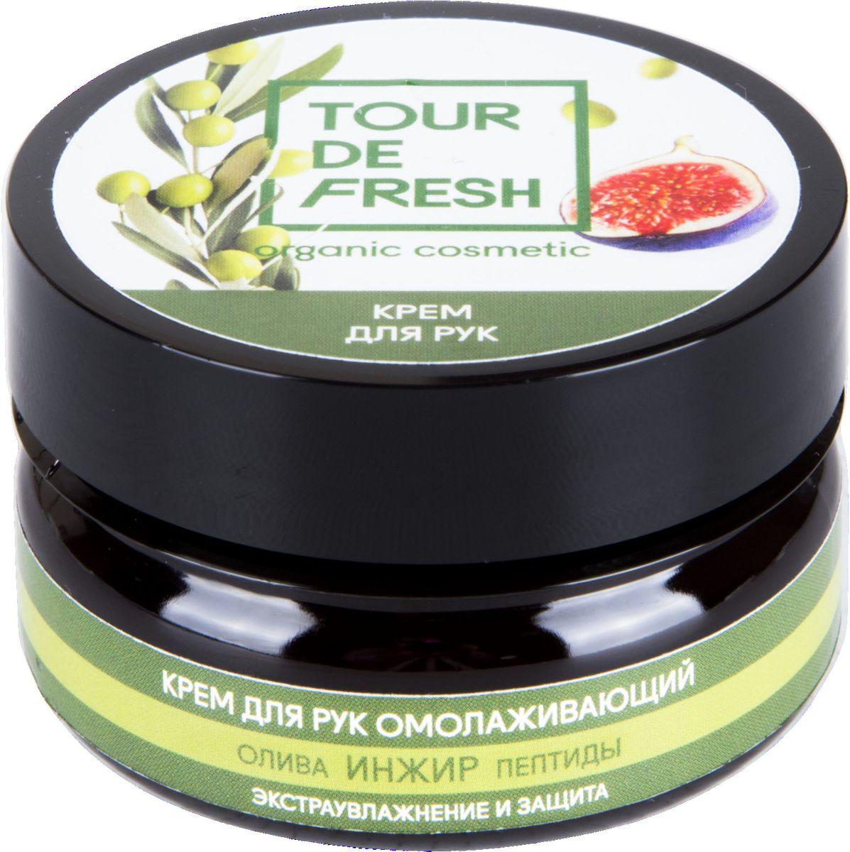 Tour De Fresh Омолаживающий крем для рук Олива, инжир и пептиды, 60 млУФ000000337Крем для рук Олива-инжир-пептиды деликатно ухаживает за кожей, быстро впитывается и не оставляет жирных следов. В состав входит оливковое масло, питающее кожу и уменьшающее глубину морщин. Экстракт инжира - мощное лифтинг-средство, которое тонизирует кожу и обладает интенсивным омолаживающим действием. Пептиды ржи замедляют разрушение коллагеновых волокон и способствуют обновлению клеток.