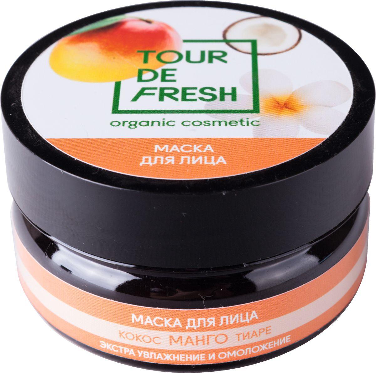 Tour De Fresh Маска для лица Манго, кокос и тиарэ, 60 млУФ000000347Маска для лица с маслом кокоса увлажняет и насыщает кожу ценными компонентами. Экстракт манго глубоко питает кожу, предупреждая увядание, сухость и шелушение. Кокосовое масло выступает как естественный барьер, защищающий чувствительную кожу от ультрафиолета.