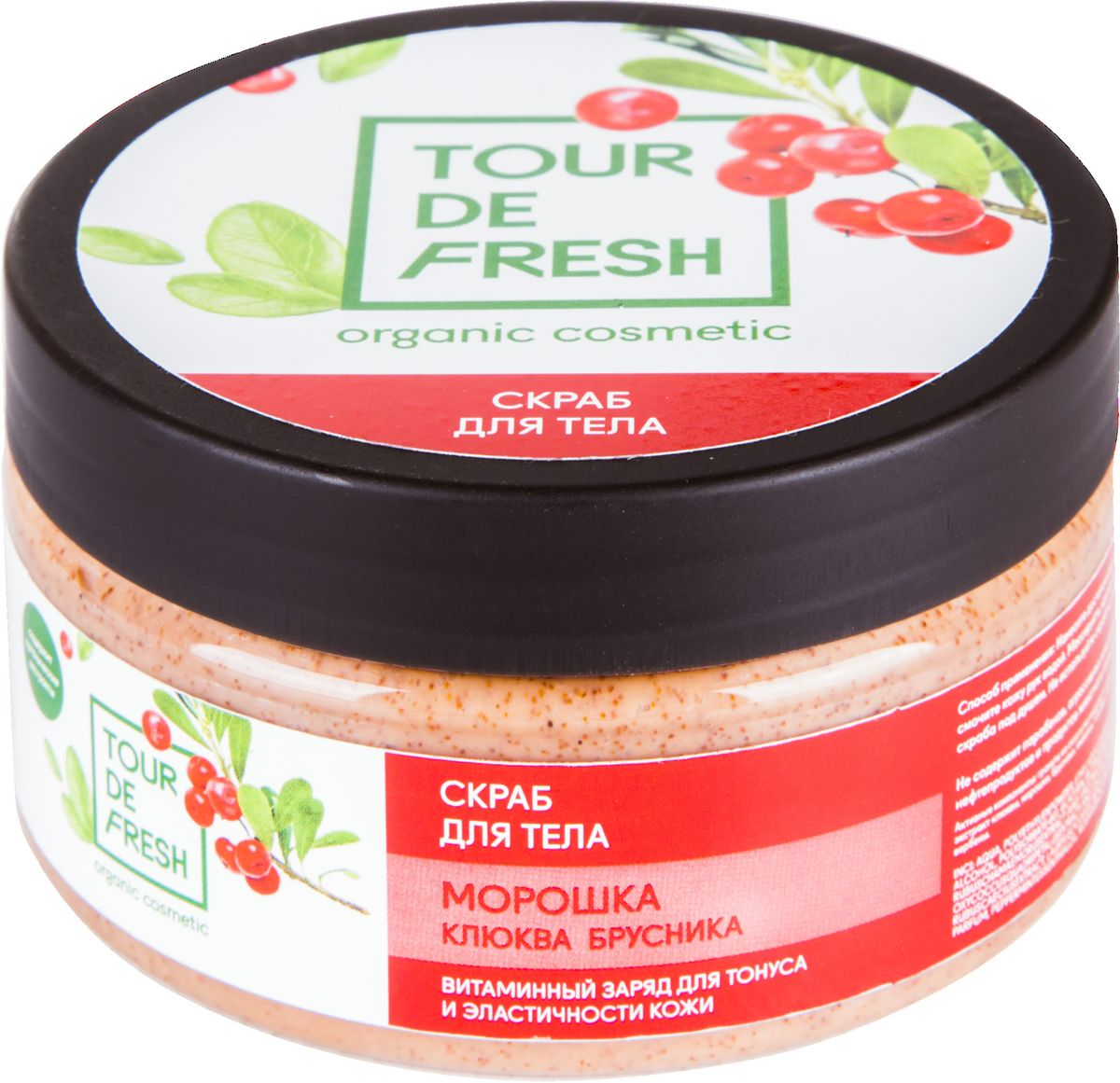 Tour De Fresh Скраб для тела Клюква, морошка и брусника, 200 млУФ000000351Скраб для тела Клюква-морошка-брусника - универсальный витаминный заряд для кожи. Мягкие отшелушивающие частицы на основе розовой глины и скорлупы кедрового ореха эффективно удаляют омертвевшие клетки, не царапая и не раздражая кожу. Клюква насыщает кожу питательными веществами и улучшает внешний вид кожи. Морошка способствует защите чувствительной кожи от неблагоприятного воздействия ультрафиолетового излучения. Экстракт брусники тонизирует кожу, стимулируя клеточный метаболизм, благодаря этому кожа становится гладкой и шелковистой.Мы хотим дать нашим покупателям простую и понятную натуральную косметику. Мы верим, что полезные свойства фруктов и растений лучше всего раскрываются, когда они не смешаны, а представлены в чистом виде. Именно поэтому каждое средство Tour De Fresh создано на основе двух-трёх ключевых ингредиентов, эффективность которых очевидна. Натуральный аромат косметики Tour De Fresh не оставляет сомнений в её природном происхождении и дарит незабываемое удовольствие при использовании.