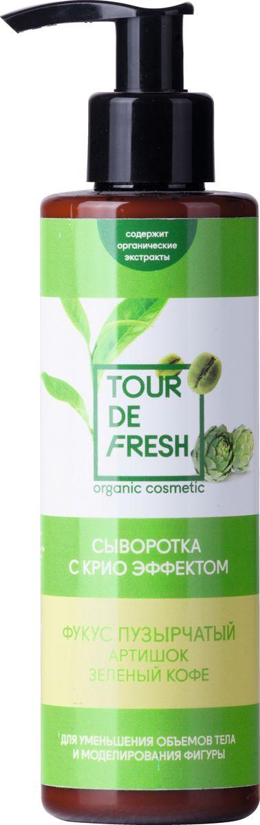 Tour De Fresh Сыворотка-корректор для тела с крио эфеектом Водоросли для детокса, 200 млУФ000000353Сыворотка-корректор водоросли для детокса предназначена для уменьшения объёмов тела и моделирования фигуры. Фукус и экстракт зелёного кофе способствуют расщеплению жировых запасов, тонизируют и подтягивают кожу, насыщают её минералами и микроэлементами. Экстракты хвоща и розмарина выводят излишек жидкости из тканей, а масло карите питает кожу, делая её эластичной и бархатистой.