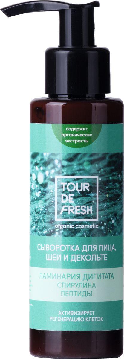 Tour De Fresh Сыворотка для лица, шеи и декольте Водоросли для минерализации и упругости, 100 млУФ000000354Легкая текстура сыворотки позволяет активным компонентам проникнуть в глубокие слои кожи. Натуральные экстракты водорослей насыщают клетки полезными минералами и антиоксидантами, бамбук обладает мощным увлажняющим свойством, а пептиды злаков восстанавливают структуру поврежденных коллагеновых волокон, возвращая коже эластичность и гладкость.
