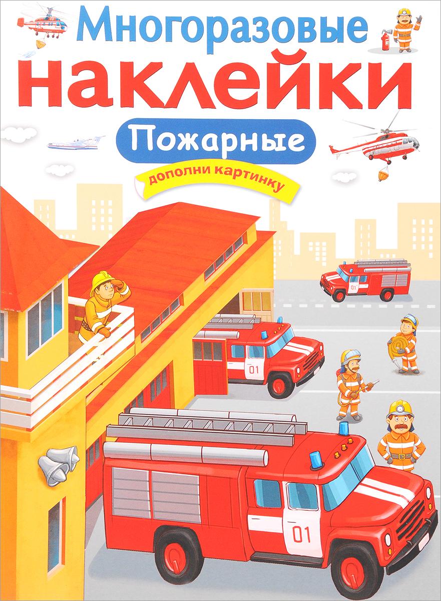 Е. Никитина Пожарные. Многоразовые наклейки