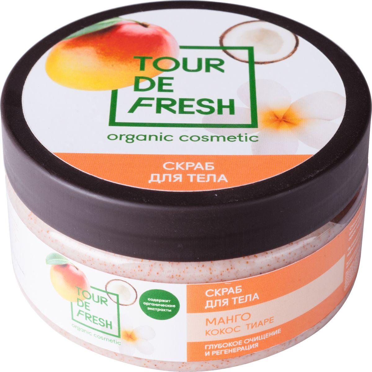 Tour De Fresh Скраб для тела Манго, кокос и тиарэ, 200 млУФ000000352Скраб для тела Манго-кокос-тиаре - отличное решение для поддержания гладкости и упругости вашей кожи. Мягкие отшелушивающие частицы на основе скорлупы кедрового ореха эффективно удаляют омертвевшие клетки, не царапая и не раздражая кожу. Экстракт манго глубоко питает кожу, предупреждая увядание, сухость и шелушение. Кокосовое масло выступает как естественный барьер, защищающий чувствительную кожу от внешних воздействий.