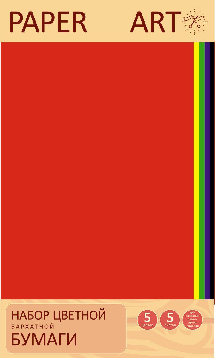 Канц-Эксмо Цветная бумага бархатная Раper Art 5 листов 5 цветов цветная бумага канц эксмо набор цветной бумаги