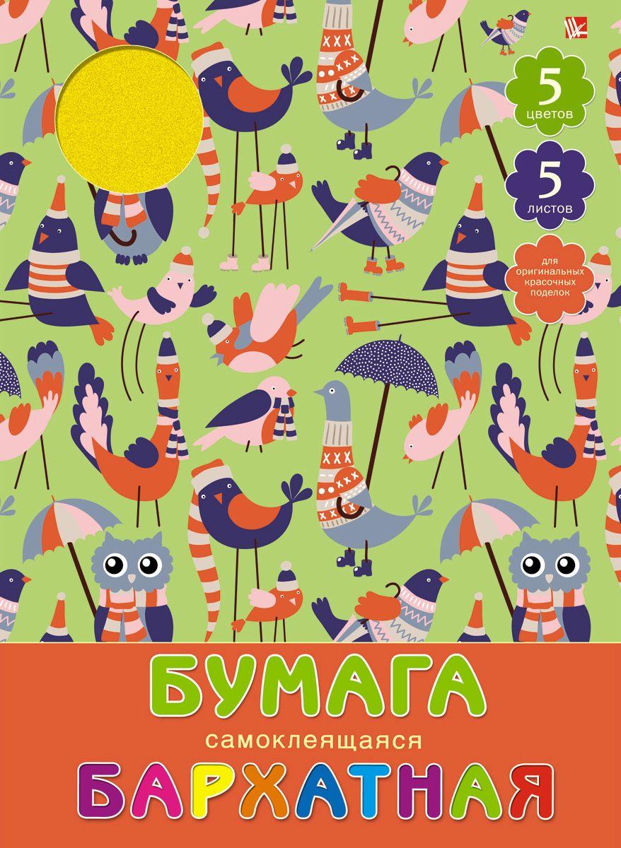 Канц-Эксмо Цветная бумага бархатная самоклеящаяся Веселые птички 5 листов 5 цветов sadipal бумаги флюоресцентная 5 цветов 5 листов 15429