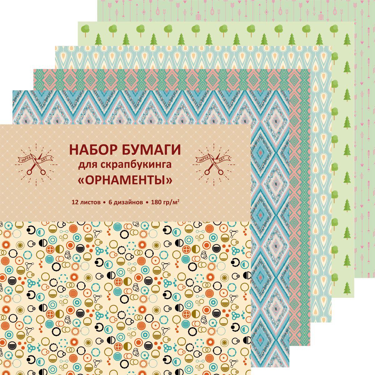 Канц-Эксмо Бумага для скрапбукинга Орнамент 330 х 330 мм НБС12324