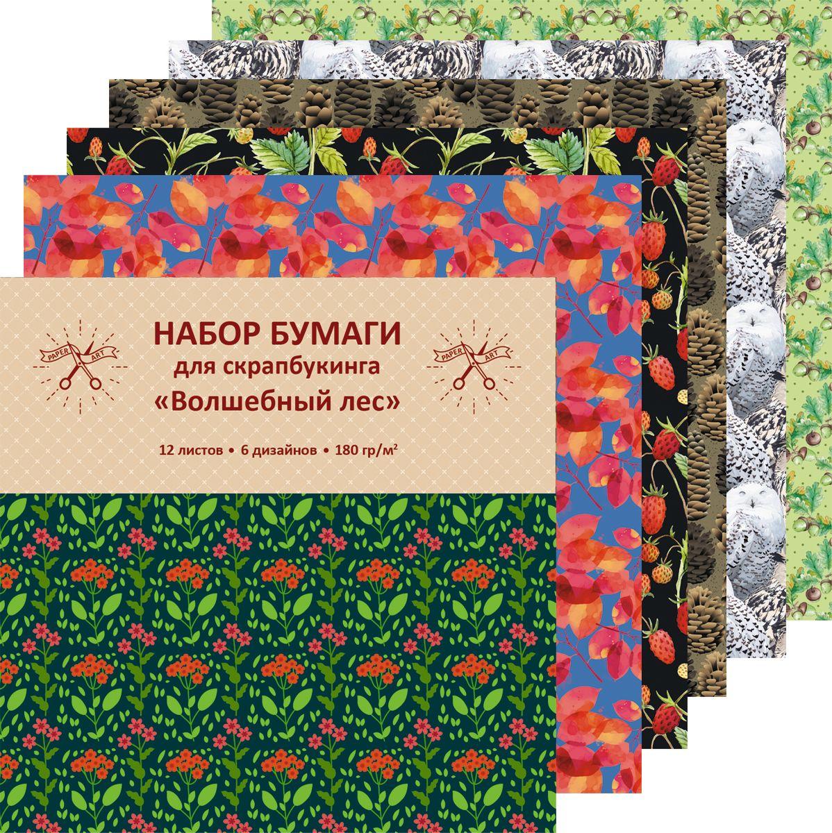 Канц-Эксмо Бумага для скрапбукинга Волшебный лес 330 х 330 мм бумага для скрапбукинга двусторонняя prima marketing parfait