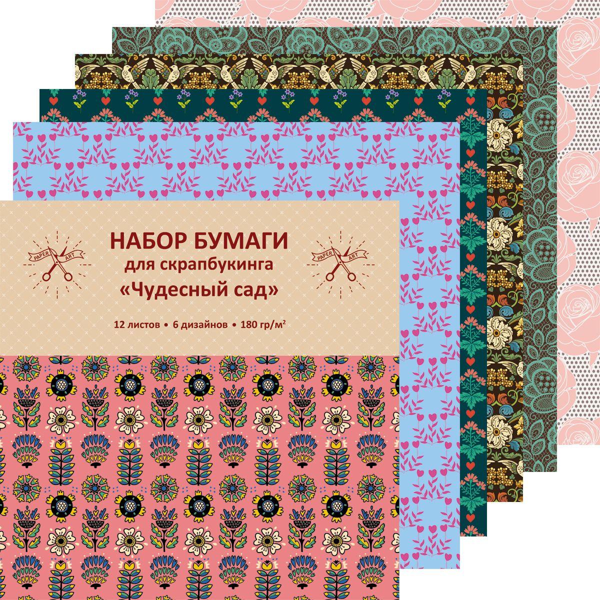 Канц-Эксмо Бумага для скрапбукинга Чудный сад 330 х 330 мм бумага для скрапбукинга двусторонняя prima marketing parfait