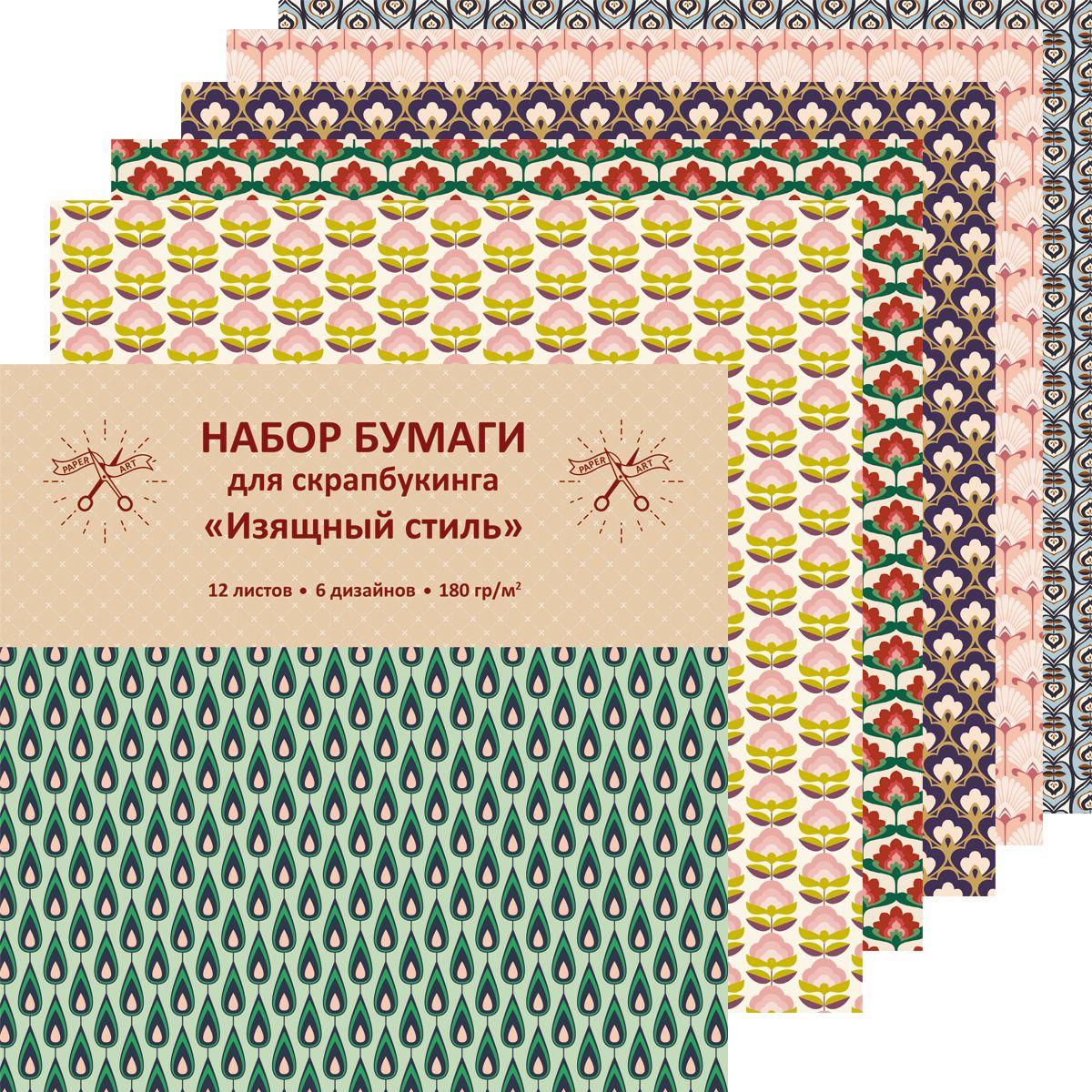Канц-Эксмо Бумага для скрапбукинга Изящный стиль 330 х 330 мм бумага для скрапбукинга двусторонняя prima marketing parfait
