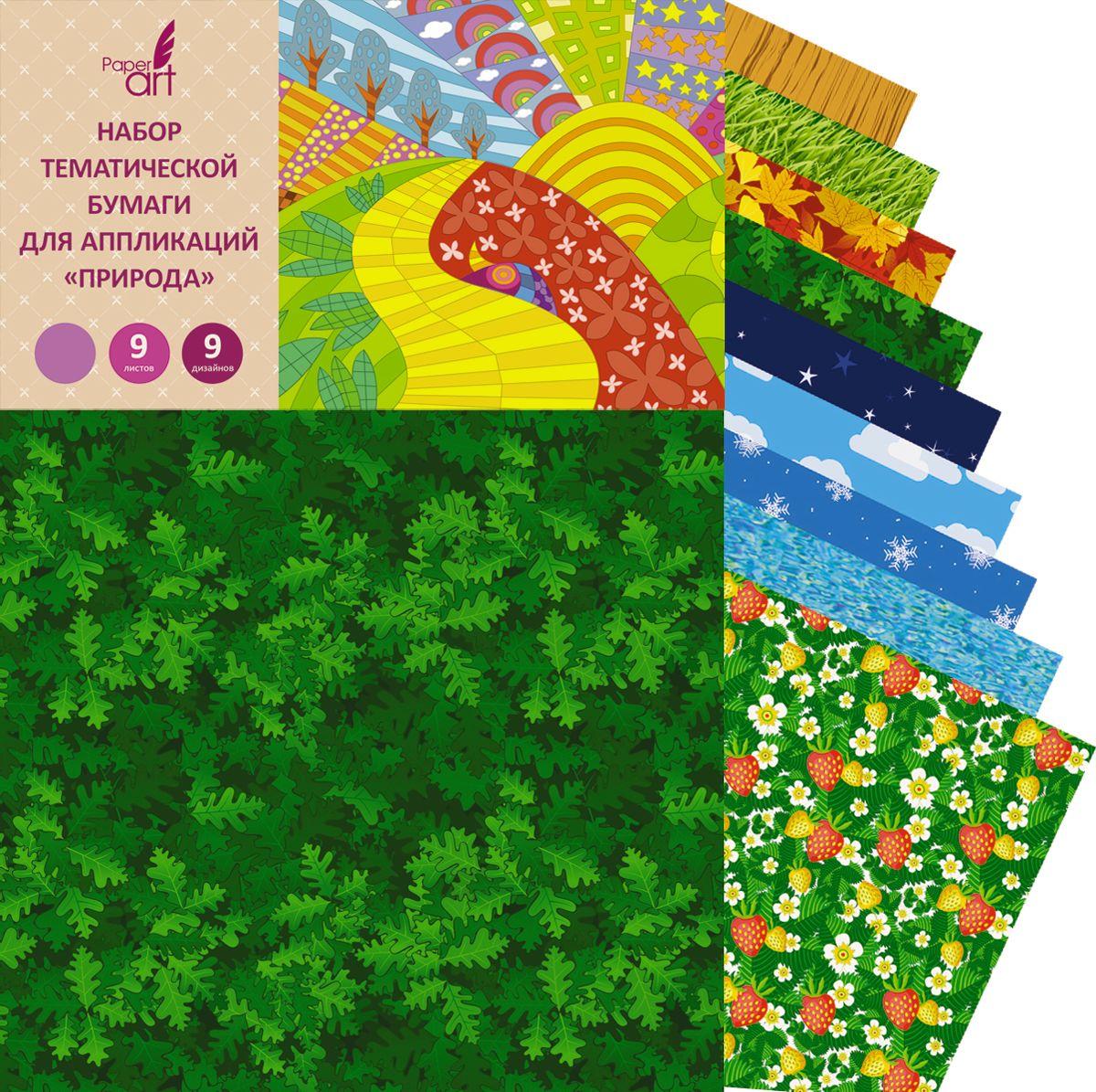 Канц-Эксмо Набор тематической бумаги для аппликаций Paper Art Животные 9 листов 9 дизайновНЦБТ9322Набор тематической бумаги для аппликаций Канц-Эксмо Paper Art. Животные позволит вам и вашему ребенку создавать всевозможные аппликации и поделки. Набор содержит 9 листов цветной бумаги 9 разных дизайнов.Создание поделок из цветной бумаги - это увлекательный процесс, способствующий развитию фантазии и творческого мышления.Набор прекрасно подойдет для рисования, создания аппликаций, оригами, изготовления различных поделок и открыток.