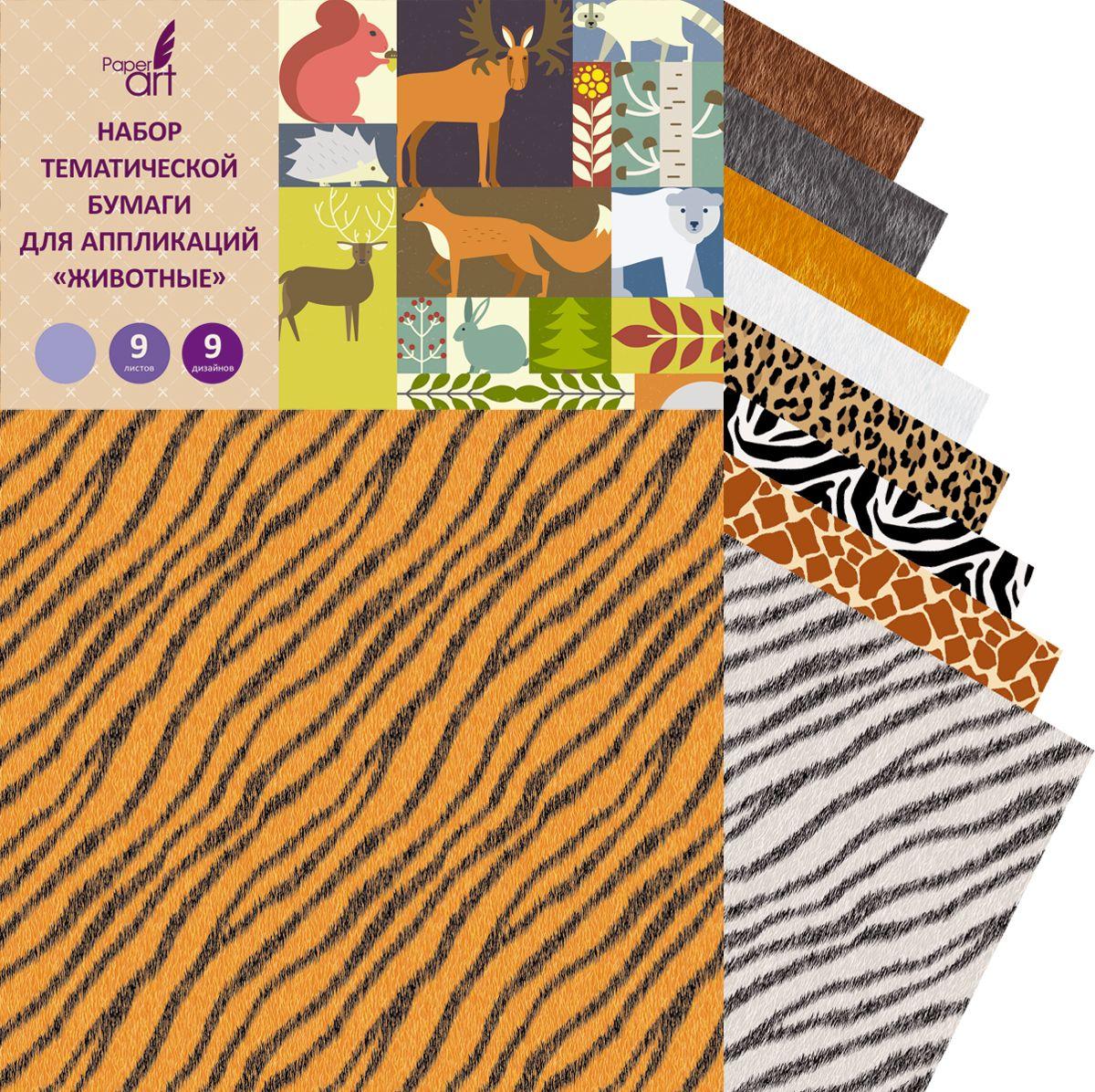 Канц-Эксмо Цветная бумага Paper Art 190 х 290 мм НЦБТ9323НЦБТ9323Тематическая бумага для аппликац. 115 гр/м. 9л.9диз. Формат 190х290мм. Paper Art.