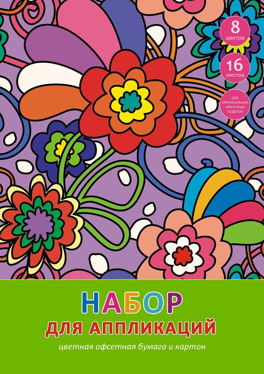 Канц-Эксмо Набор для аппликаций Фантастические цветы 16 листовНЦКБ168290Набор для аппликаций Канц-Эксмо Фантастические цветы, состоящий из цветного картона и цветной бумаги, позволит вам и вашему ребенку создавать всевозможные аппликации и поделки. Набор содержит 8 листов картона 8 разных цветов и 8 листов цветной офсетной бумаги 8 цветов.Создание поделок из картона и бумаги - это увлекательный процесс, способствующий развитию фантазии и творческого мышления.Набор прекрасно подойдет для создания аппликаций, оригами, изготовления различных поделок и открыток.