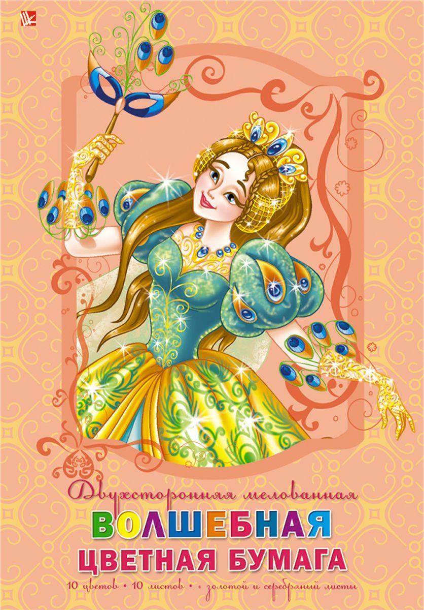 Канц-Эксмо Цветная бумага мелованная двухсторонняя Волшебный маскарад 10 листов 10 цветов эксмо волшебная цветная двухсторонняя мелованная бумага 10л 10цв